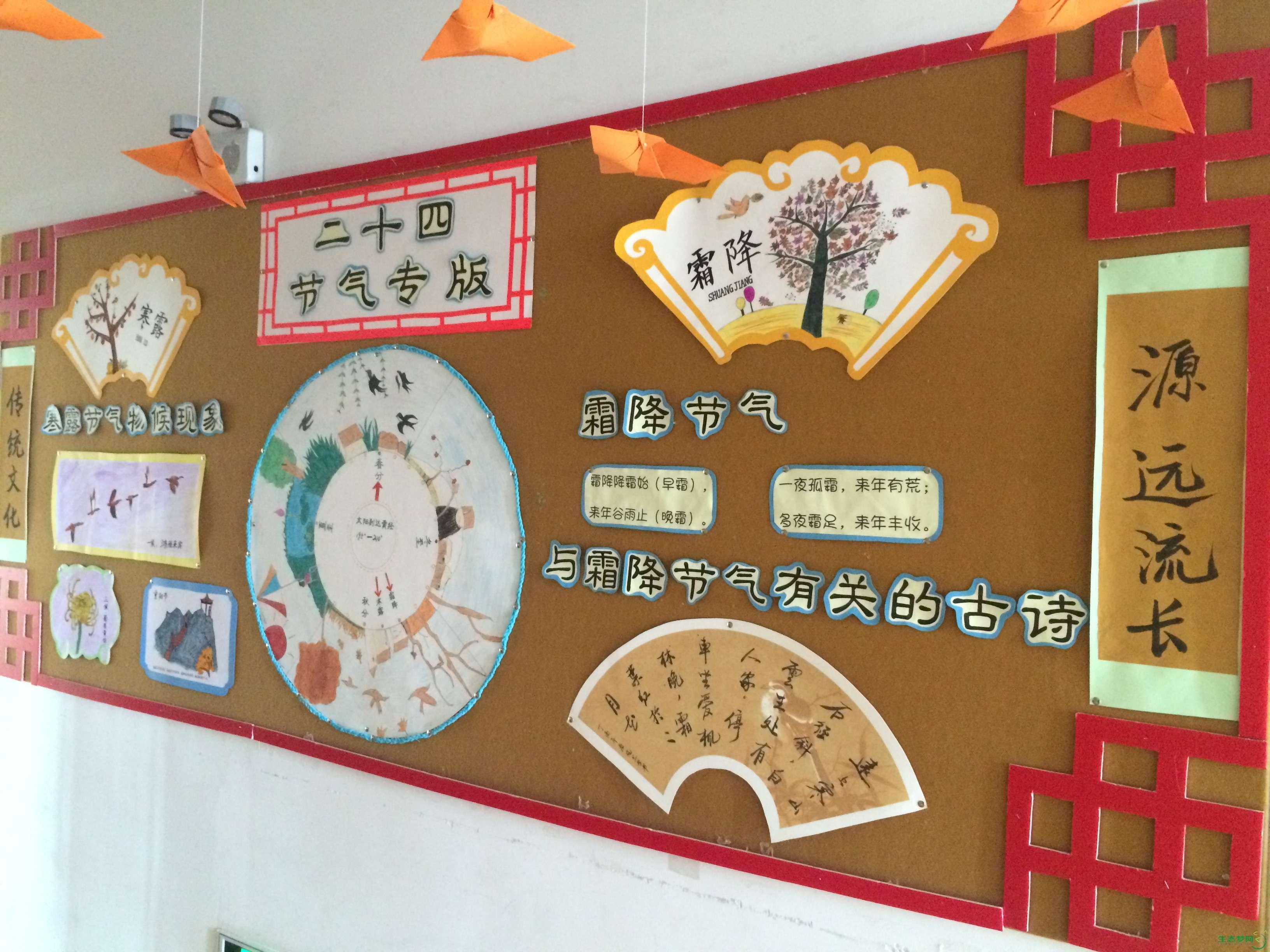 三之三幼儿园带你走进24节气环创评比