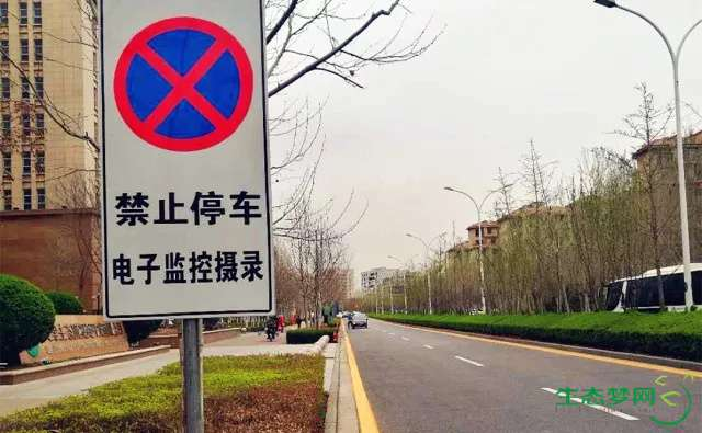 """生态城这些路段停车""""扣分+罚款"""""""