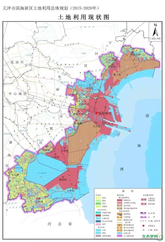 滨海新区土地利用总体规划发布!2020年将建成这样