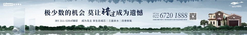 吉宝澜岸铭苑