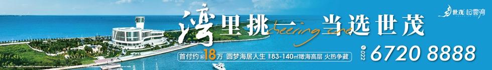 世茂起雲湾