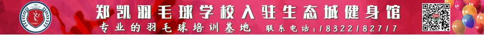 郑凯羽毛球俱乐部